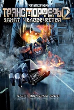 Постер фильма Трансморферы 2: Закат человечества (2009)
