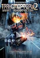 Трансморферы 2: Закат человечества (2009)