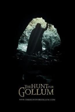 Постер фильма Охота за Голлумом (2009)