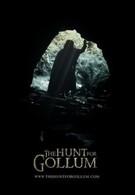 Охота за Голлумом (2009)
