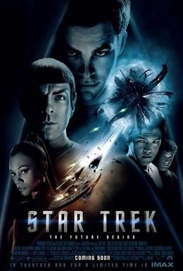 Постер фильма Звездный путь (2009)