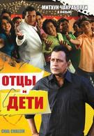 Отцы и дети (2009)