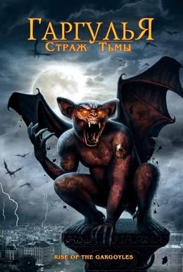 Постер фильма Гаргулья: Страж тьмы (2009)