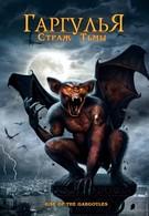 Гаргулья: Страж тьмы (2009)