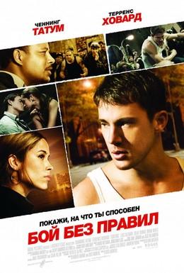 Постер фильма Бой без правил (2009)