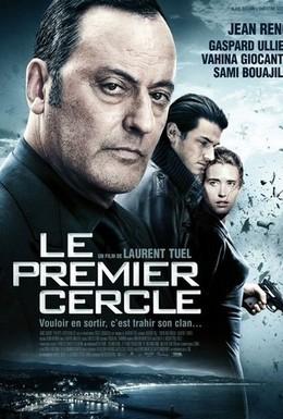 Постер фильма Замкнутый круг (2009)