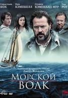 Морской волк (2011)