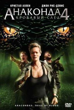 Постер фильма Анаконда 4: Кровавый след (2009)