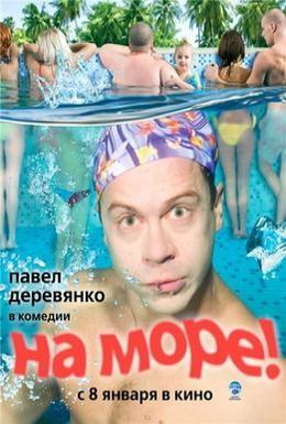 Постер фильма На море! (2008)