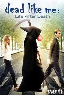 Постер фильма Мёртвые как я: Жизнь после смерти (2009)