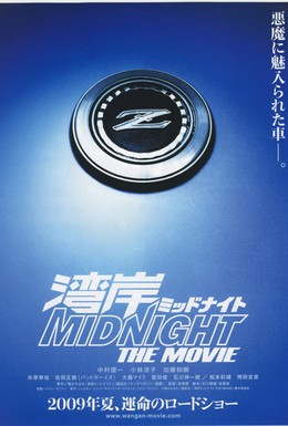 Постер фильма Ванганская полночь (2009)