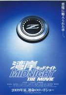 Ванганская полночь (2009)