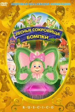 Постер фильма Лесные сокровища Бомпки (2009)