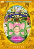 Лесные сокровища Бомпки (2009)