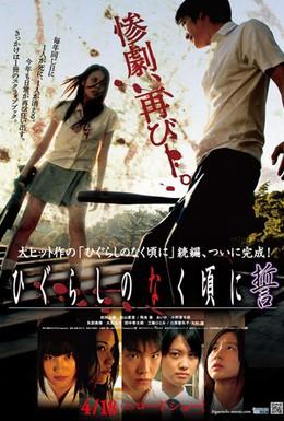 Постер фильма Когда плачут цикады: Клятва (2009)