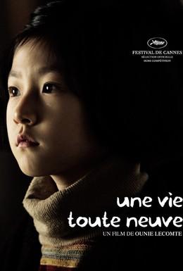 Постер фильма Совершенно новая жизнь (2009)