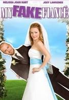 Фальшивая свадьба (2009)