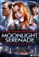 Лунная серенада (2009)