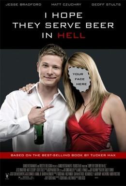 Постер фильма Мальчишник в Техасе (2009)