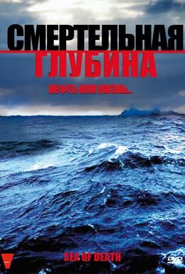 Постер фильма Смертельная глубина (2009)