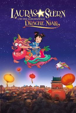 Постер фильма Звезда Лоры и таинственный дракон Ниан (2009)