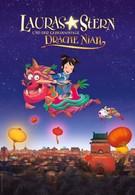 Звезда Лоры и таинственный дракон Ниан (2009)