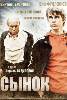 Постер фильма Сынок (2009)