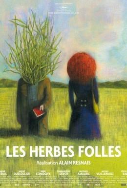 Постер фильма Дикие травы (2009)