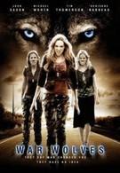 Воины-оборотни (2009)