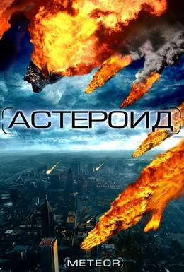 Постер фильма Астероид: Последние часы планеты (2009)