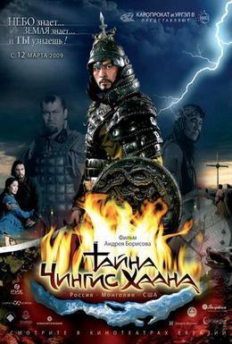 Постер фильма Тайна Чингис Хаана (2009)