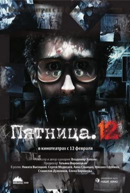 Постер фильма Пятница. 12 (2009)