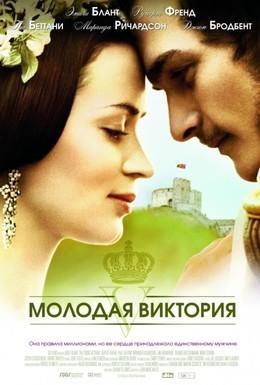 Постер фильма Молодая Виктория (2009)