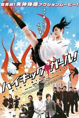 Постер фильма Девочка с высоким ударом (2009)