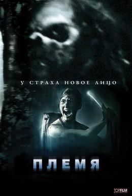 Постер фильма Племя (2009)