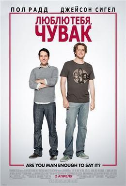 Постер фильма Люблю тебя, чувак (2009)