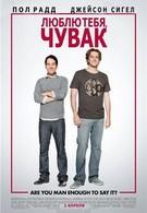 Люблю тебя, чувак (2009)