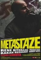 Метастазы (2009)