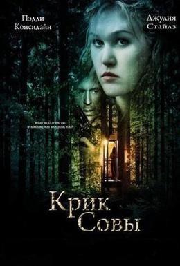 Постер фильма Крик совы (2009)