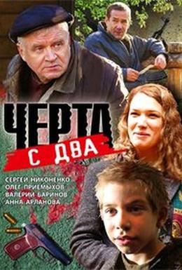 Постер фильма Черта с два (2009)