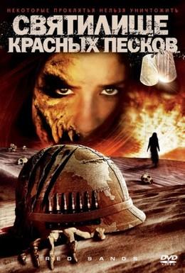 Постер фильма Святилище Красных Песков (2009)