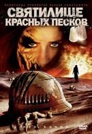 Святилище Красных Песков (2009)