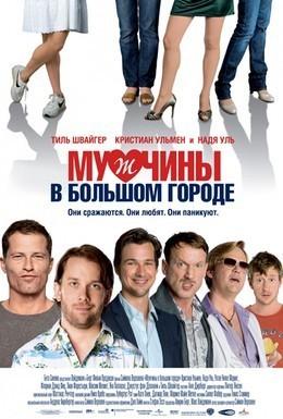 Постер фильма Мужчины в большом городе (2009)