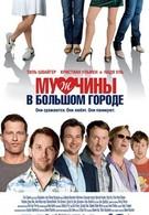 Мужчины в большом городе (2009)