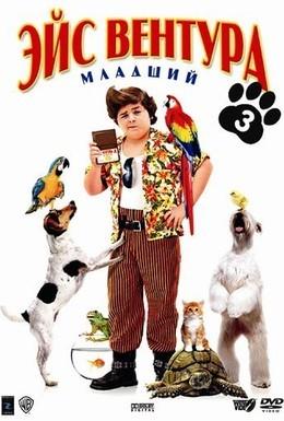 Постер фильма Эйс Вентура младший (2009)