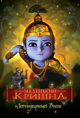 Постер фильма Маленький Кришна (2009)