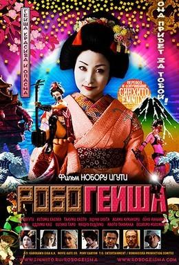 Постер фильма Робогейша (2009)