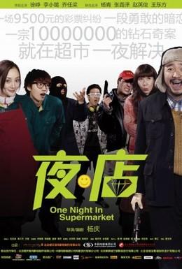 Постер фильма Одна ночь в супермаркете (2009)