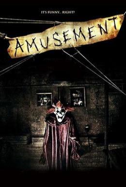 Постер фильма Развлечение (2008)