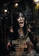 Команда скелетов (2009)